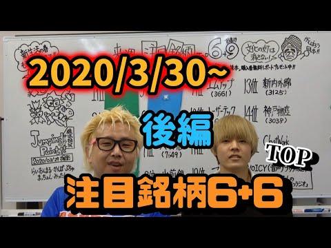 【JumpingPoint!!の株Tube#88】2020年3月30日~の注目銘柄TOP6+9後編
