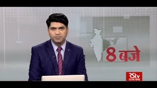 Hindi News Bulletin | हिंदी समाचार बुलेटिन – May 07, 2018 (8 pm)