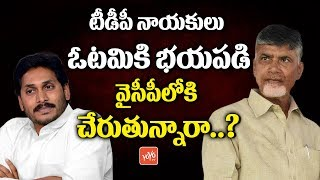 AP TDP Leaders Big Plans to Joins in YCP Party | YS Jagan | AP CM Chandrababu
