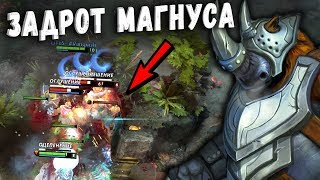 ЗАДРОТ МАГНУСА - MAGNUS 1000 MATCHES DOTA 2