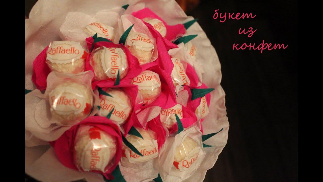 Букет из конфет рафаэлло своими руками мастер