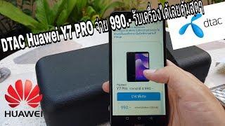 ซื้อ Huawei Y7 Pro จ่ายแค่ 990 บาท กับ DTAC