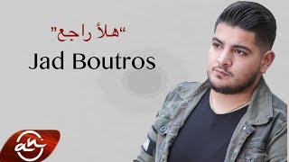 Jad Boutros - Halla2 Raje3 2018 // هلأ راجع - جاد بطرس