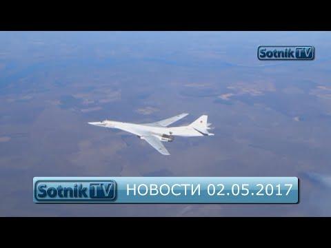 НОВОСТИ. ИНФОРМАЦИОННЫЙ ВЫПУСК 02.06.2017