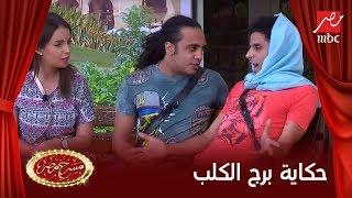 مسرح مصر - تعرف على توافق برج الكلب مع الاسد على طريقة حمدى المرغنى