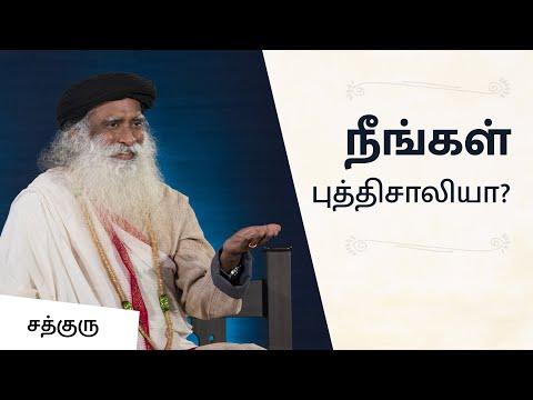 Sadhguru Tamil Video சென்னை புத்திசாலிகள்! Are You Intelligent? video