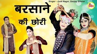 बरसाने की छोरी - Jyoti Nagar, Sanjay Sihmar - DJ Remix Radha Krishan Bhajan - Singham Bhakti