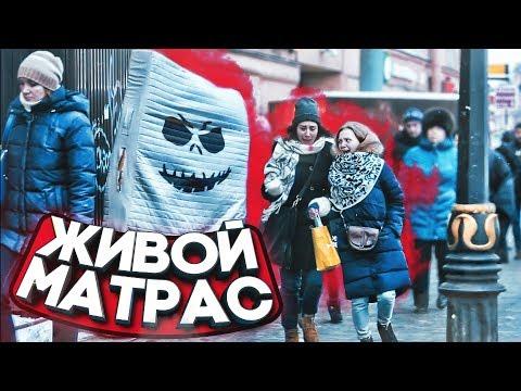 ЖИВОЙ МАТРАС НАПУГАЛ ЛЮДЕЙ НА УЛИЦЕ / ПРАНК