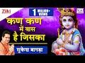 कण कण में वास है जिसका | Kan Kan Me Vaas Hai Jiska | Hindi Shyam Bhajan | Mukesh Bagda