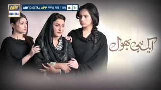 Ek hi bhool Episod -  07 - ( Teaser ) - ARY Digital Drama