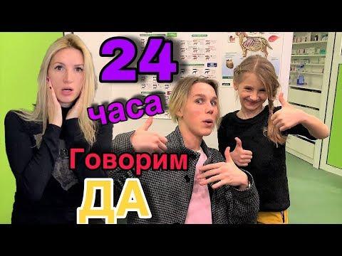 """24 ЧАСА МАМА ГОВОРИТ """"ДА""""😨 БЕЗУМНЫЕ ЗАДАНИЯ 😊 Челлендж в Тренде"""