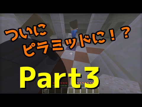 【Minecraft】夜は地獄!クラフト無しでエンダードラゴンを倒す!【Part3】