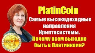 Platincoin. Самые высокодоходные  направления Криптосистемы.  Почему всем выгодно быть в Платинкоин