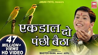 एक डाल को पंछी बैठा कोन गुरु कोन चेला : Ek Dal Ko Panchhi Betha Kon Guru Kon Chela : Master Rana