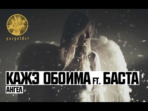 Кажэ Обойма ft. Баста - Ангел
