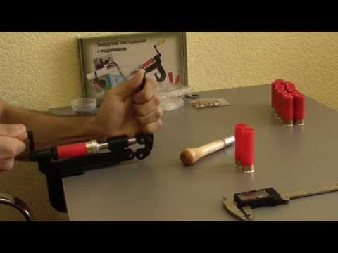 Заряжать патроны домашних условиях