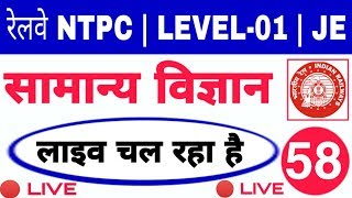 General Science / विज्ञान - #LIVE_CLASS OF रेलवे NTPC, GROUP- D OR JE - 58 ।