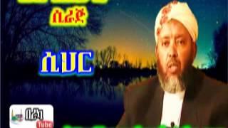 Sihir | ሲህር I ᴴᴰ Sheikh Ibrahim Siraj