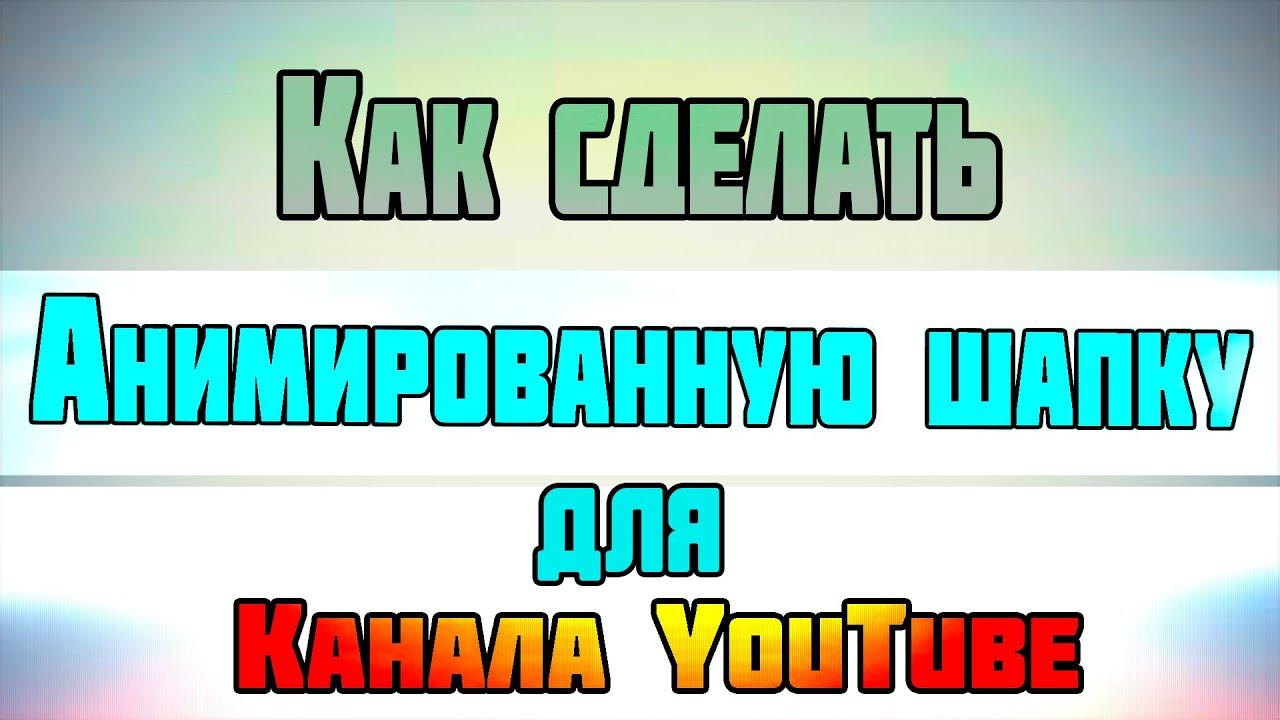 Как сделать анимацию для канала на youtube