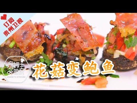 陸綜-詹姆士的廚房-20180528-花菇