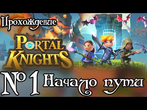 Portal Knights #1   Начало Пути