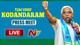 Kodandaram Press Meet LIVE | TJS Candidates List | NTV