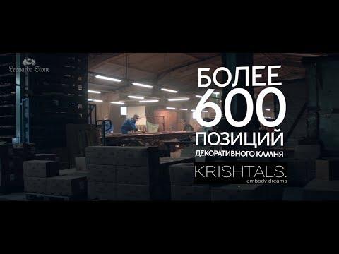 Реклама для компании Leonardo Stone №1 #Производство - KRISHTALS