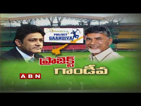 CM Chandrababu To Lay Foundation Stone For International Sports Campus | Project Gaandiva