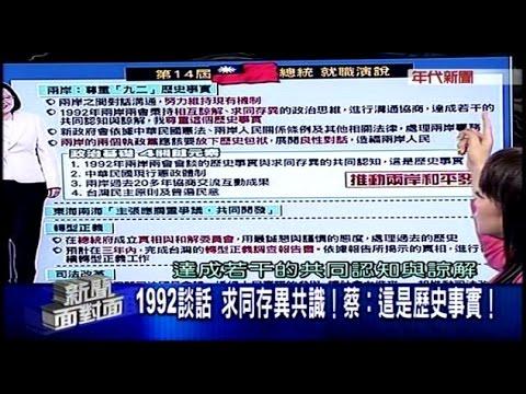 05202016 年代新聞面對面 ERA FACE NEWS