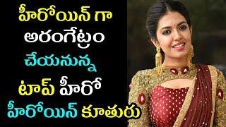 Hero Rajasekhar Daughter Shivani Mind Blowing Photos|Celebrity Pics|Heroine Photo Shoot|Filmy Poster