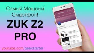 Самый мощный смартфон на Android (Lenovo ZUK Z2 PRO) от GeekStarter