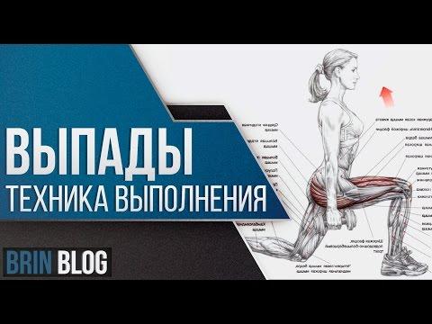 Выпады / Техника Выполнения / Упражнения для Ягодиц / Делаем Красивую Попу