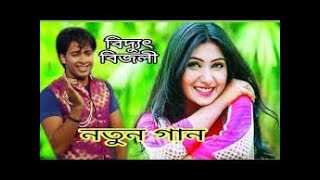 Ural pakhi  Biddut  Bijli  New song 2018