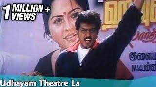 Udhayam Theatre  Ajithkumar Meena Malavika  Deva H