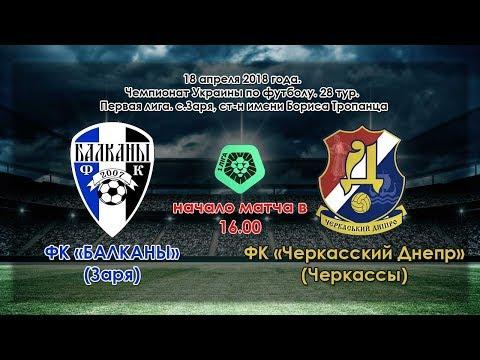 Первая лига украины по футболу 2018 2018