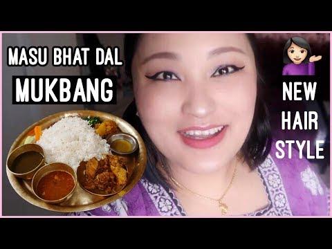 Mukbang - Nepali Food Masu Bhat Dal (Eating Show) | Fight W/ Siblings + New Hair Style  - VLOG #49