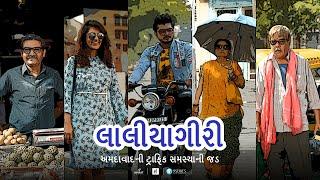 લાલીયાગીરી Gujarati Video Song | Aarjav Trivedi | Prachi Thaker | Album | Gujarati | 2019