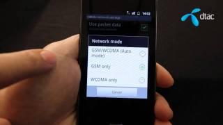 วิธีการตั้งค่า โทรศัพท์ Android กับ dtac 3g