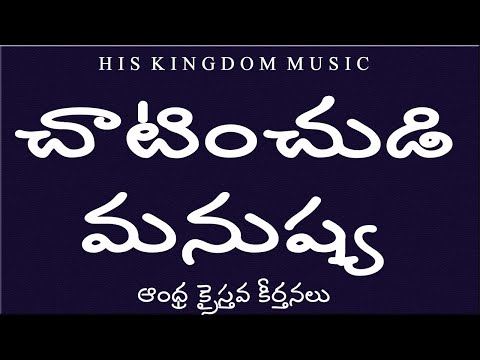 Telugu Christian Songs, Andhra Kristhava Keerthanalu Song No 470,chaatinchudi Manushyajaathiki video