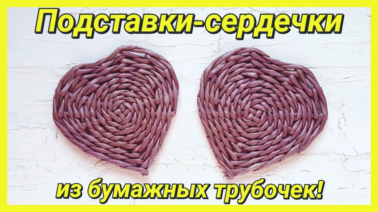 Подставки для горячего своими руками из газетных трубочек 10