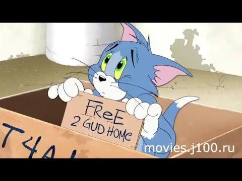 Том и Джерри: Гигантское приключение (2013) - Русский трейлер мультфильма