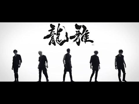 �雅 -Ryoga- / ROCK THIS WORLD