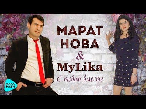 Марат Нова & MyLika - С тобою вместе (Альбом 2017)