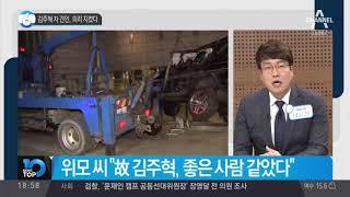 김주혁 차 견인, 의리 지켰다