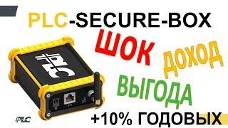 PLATINCOIN PLC-SECURE-BOX это ПАССИВ! Бокс приносит 10% годовых! ПЛАТИНКОИН PLC GROUP AG