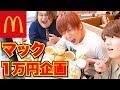 マクドナルド1万円食べきるまで帰れま10!!!! thumbnail