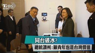 同台破冰? 總統讚柯:顧青年也是台灣價值