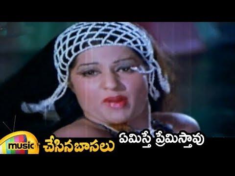 Chesina Basalu Movie Songs - Emiste Premistavu Song - Shobhan...