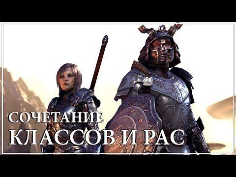 The Elder Scrolls Online – Выбор класса и расы
