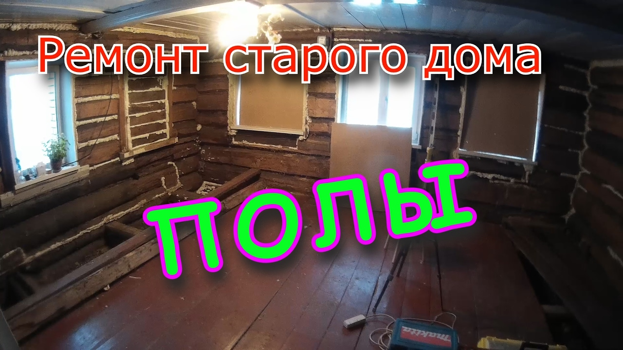 Ремонт старого дома своими руками дешево и красиво фото